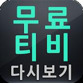무료티비 -무료 드라마, 예능 다시보기