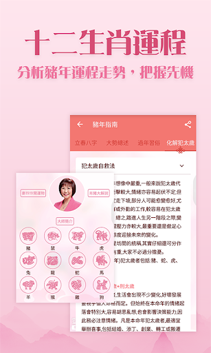 Screenshot for 麥玲玲2019豬年生肖運程 in Hong Kong Play Store