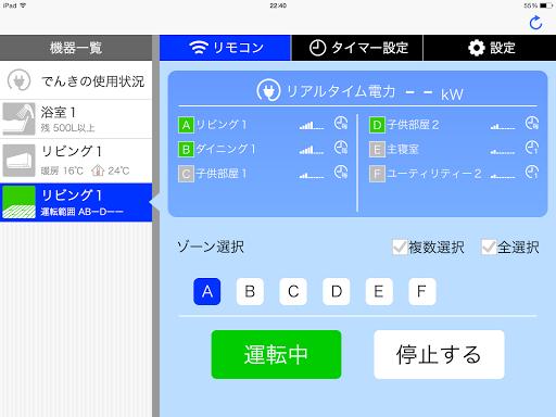Daikin Home Controller APP 1.2.2 Windows u7528 4