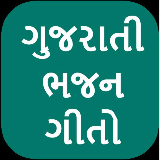 Bhajan Pdf File