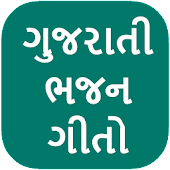 Gujarati Bhajan Lyrics