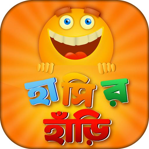 娛樂App|হাসির জোকস ???? মজার জোকস গল্প LOGO-3C達人阿輝的APP