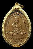 เหรียญรุ่น2 พิมพ์หน้าผากสองเส้น((ทองคำ)) หลวงปู่ทวด วัดช้างให้ จ.ปัตตานี