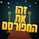 Download זהו את המפורסם For PC Windows and Mac