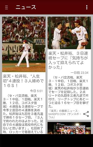 犬鷲速報(プロ野球速報for東北楽天ゴールデンイーグルス)