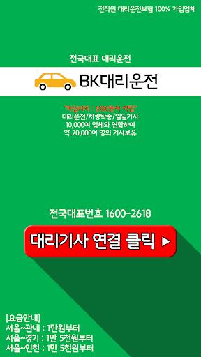 BK대리운전 일산대리운전 서울대리운전 인천대리운전