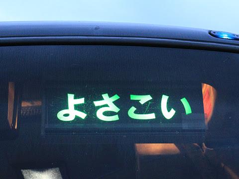 阪急バス「よさこい号」昼行便 2890 室津パーキングエリアにて その2