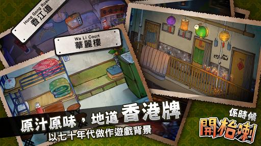 開枱喇 港式麻雀任你玩 - Let's Mahjong  captures d'écran 2