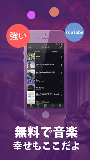 Music FM 音樂都免費聽!