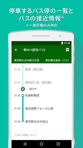NAVITIME Bus Transit JAPAN 4.7.0 PC u7528 8