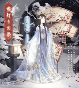 雪灯りの夢