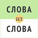 Слова из слова icon