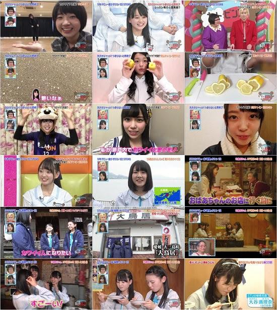 (TV-Variety)(720p) STU48 no SETOBINGO! ep06 180219