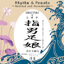 Photo: HIROYUKI & レオナ CDジャケット 「Rhythm & Pomshu」