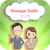 Manga Chat Pro -discuss openly