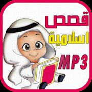 قصص اسلامية للأطفال قبل النوم