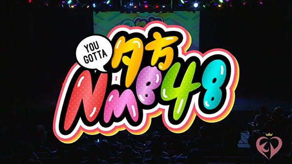 181213 (1080p) 夕方 You Gotta NMB48 ep78