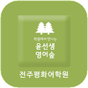 전주윤선생영어숲전주평화어학원(평화동)