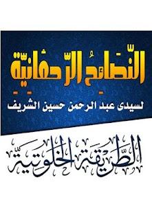 النصائح الرحمانية لسيدى عبد الرحمن الشريف - náhled