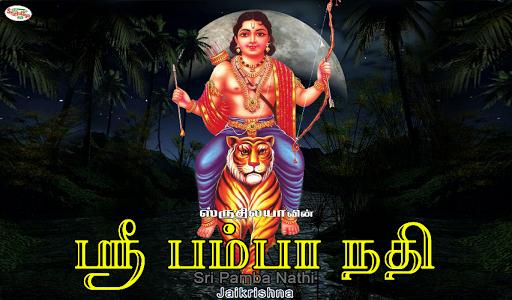 Sri Pamba Nathi