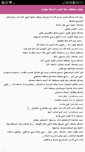 رواية مراهقات هدا الزمن-روايات - náhled