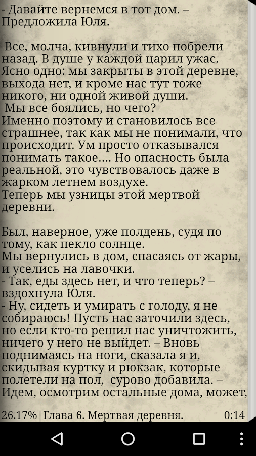 Повелители снов. Предание.- screenshot