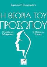 Photo: Η Θεωρία του Προσώπου, Εμμανουήλ Ξαγοραράκης, Εκδόσεις Σαΐτα, Φεβρουάριος 2015, ISBN: 978-618-5147-22-8, Κατεβάστε το δωρεάν από τη διεύθυνση: www.saitapublications.gr/2015/02/ebook.143.html