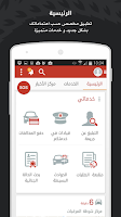 Screenshot of DUBAI POLICE