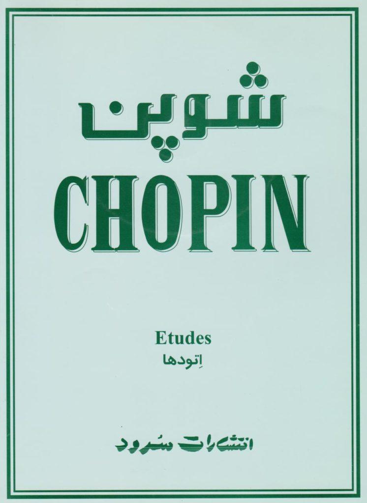 کتاب شوپن (CHOPIN) اتودها همراه سیدی انتشارات سرود