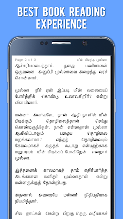 Mulla Stories in Tamil (Kids) 14.0 screenshot 1097779