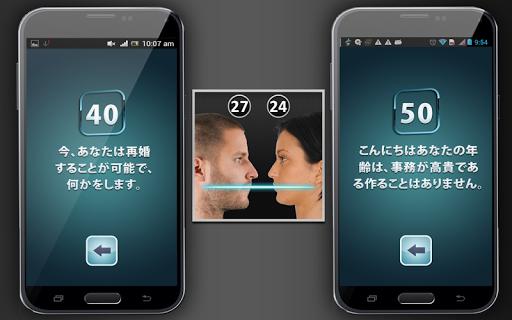 玩免費娛樂APP|下載年齢スキャナいたずら app不用錢|硬是要APP