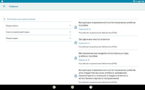 Приложения в google play НЭБ РФ Национальная библиотека РФ Национальная библиотека уменьшенный скриншот