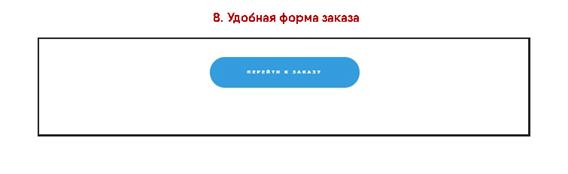 Блок удобная форма заказа на лендинге