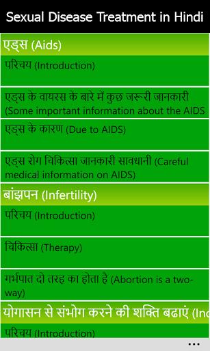 Sexual Disease Treatment Hindi