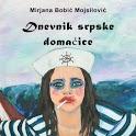 Dnevnik srpske domaćice icon