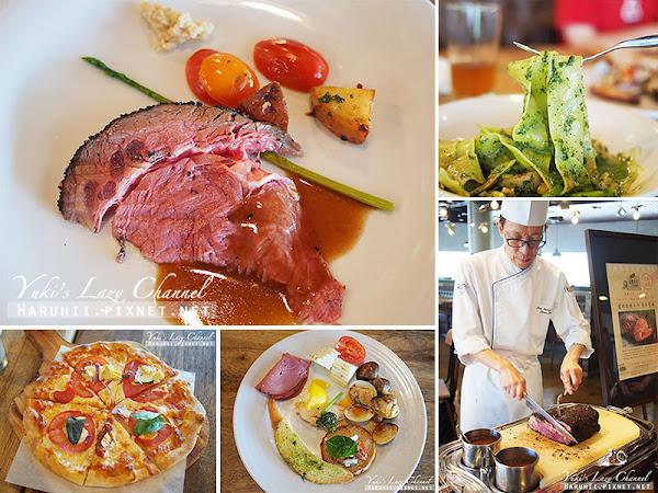 公館 義饗食堂(捷絲旅) 義式料理吃到飽~6/30前提供爐烤肋眼牛肉