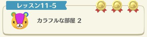 レッスン11-5