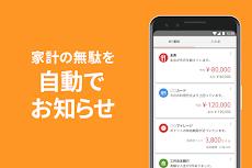 家計簿 マネーフォワード ME 無料で人気の家計簿アプリのおすすめ画像3