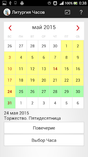 Литургия Часов (Бревиарий) 2.4.0 screenshots 1