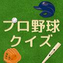 プロ野球クイズ icon