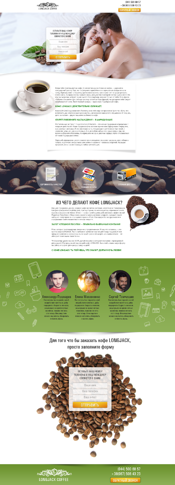 Посадочная страница Longjack Coffee