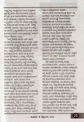 Importance Of Newspaper Essay In Kannada