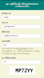 Download TN Patta Chitta, TSLR Extract, A-Register Extract For PC