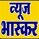 News Bhaskar