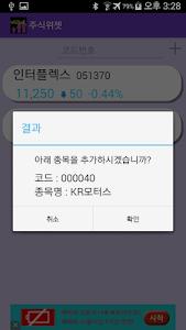 주식 금액 관리 screenshot 1
