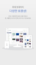 교보eBook APK Download – Free Books & Reference APP for Android 7