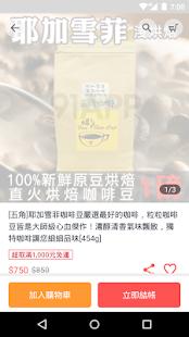挑逗味蕾的五角咖啡饕客首選品牌 - náhled
