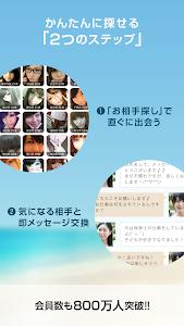出会いアプリPCMAX(ピーシーマックス) screenshot 3