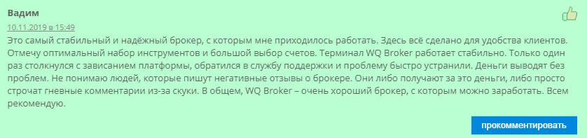 CFD-брокер WQ Broker: обзор и отзывы о молодом посреднике