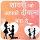 Download Shayari Jo Deewana Bana De - Hindi Shayari For PC Windows and Mac